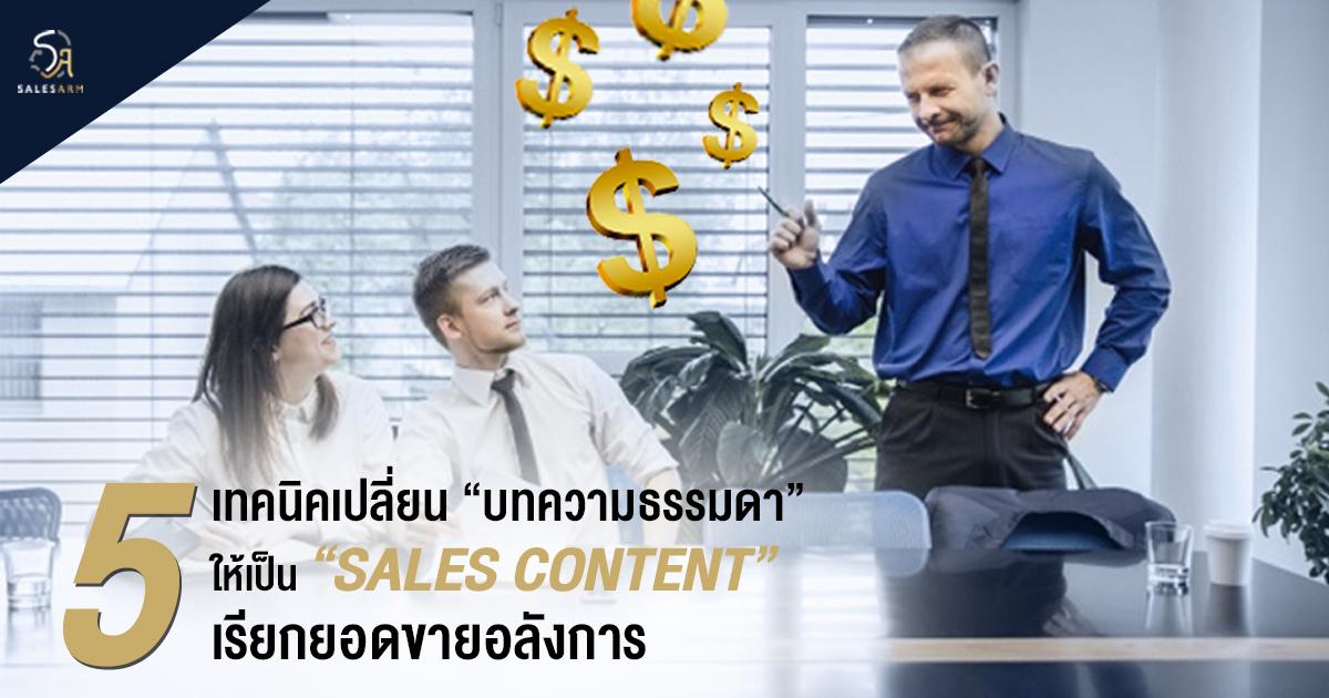 5 เทคนิคเปลี่ยนบทความธรรมดาให้เป็นคอนเท้นต์(SALES CONTENT) เรียกยอดขายอลังการ