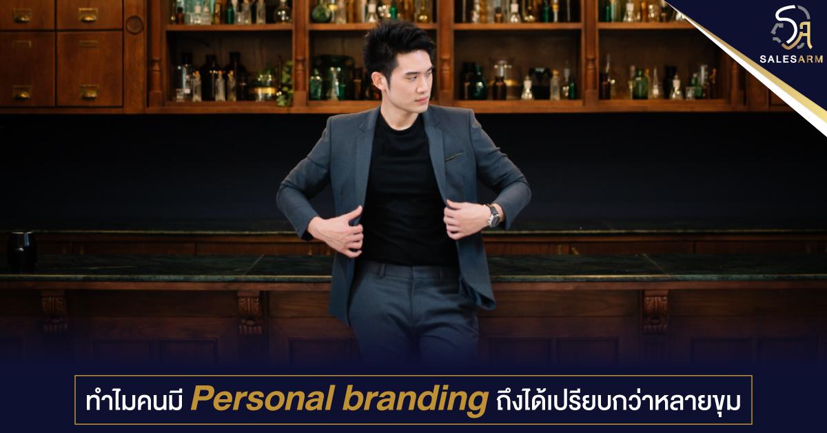 ทำไมคนมี Personal Branding ถึงได้เปรียบกว่าหลายขุม I SALESARM