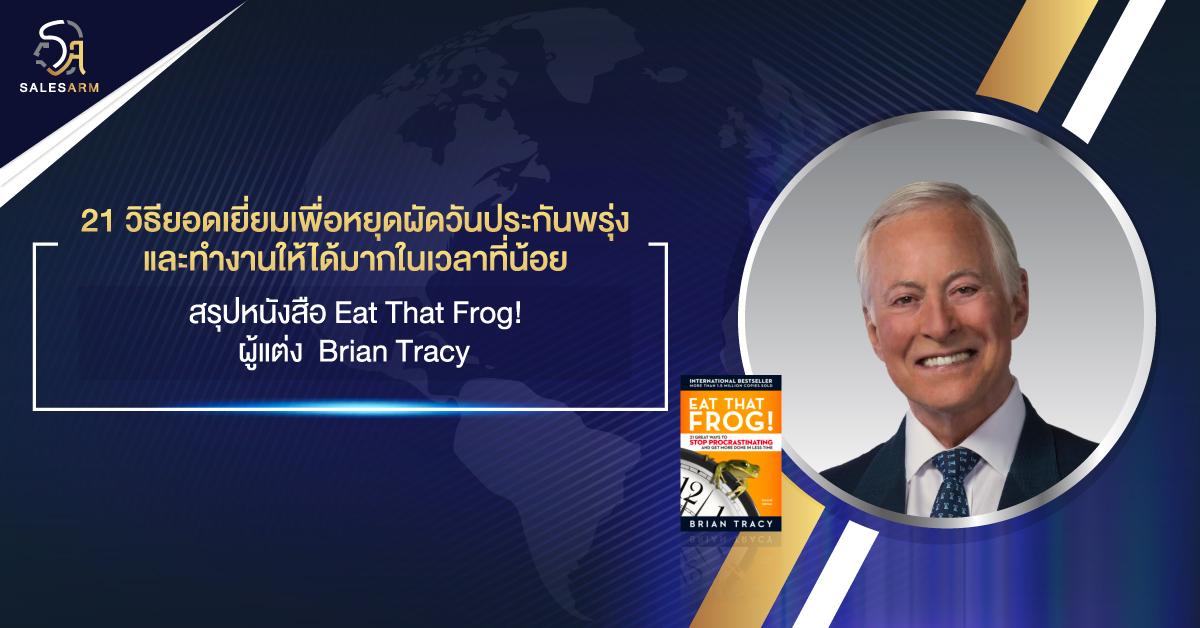 สรุปหนังสือ Eat That Frog l SALESARM