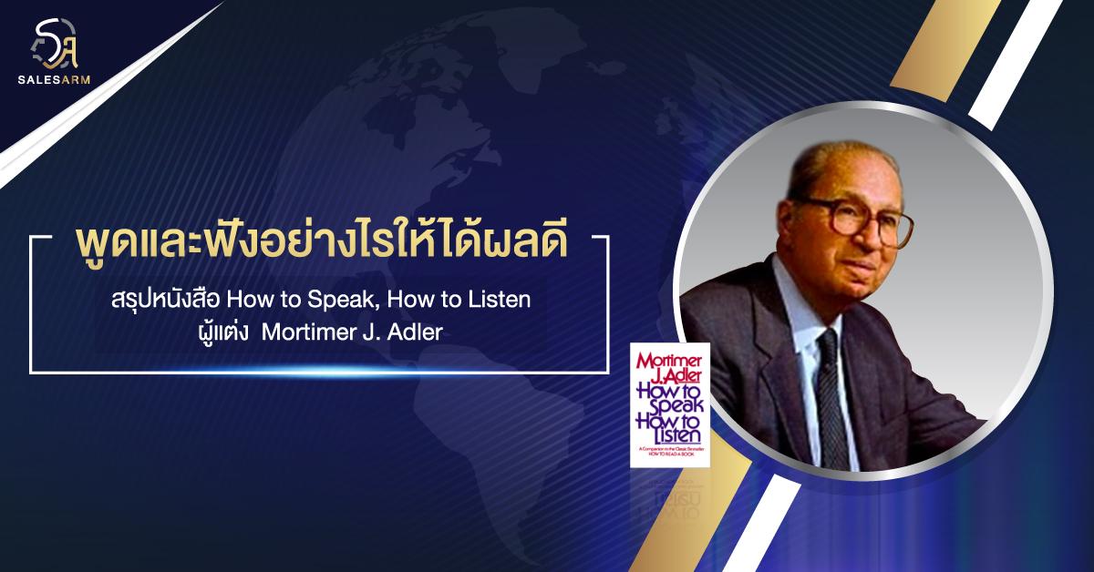 สรุปหนังสือ How to Speak, How to Listen l SALESARM