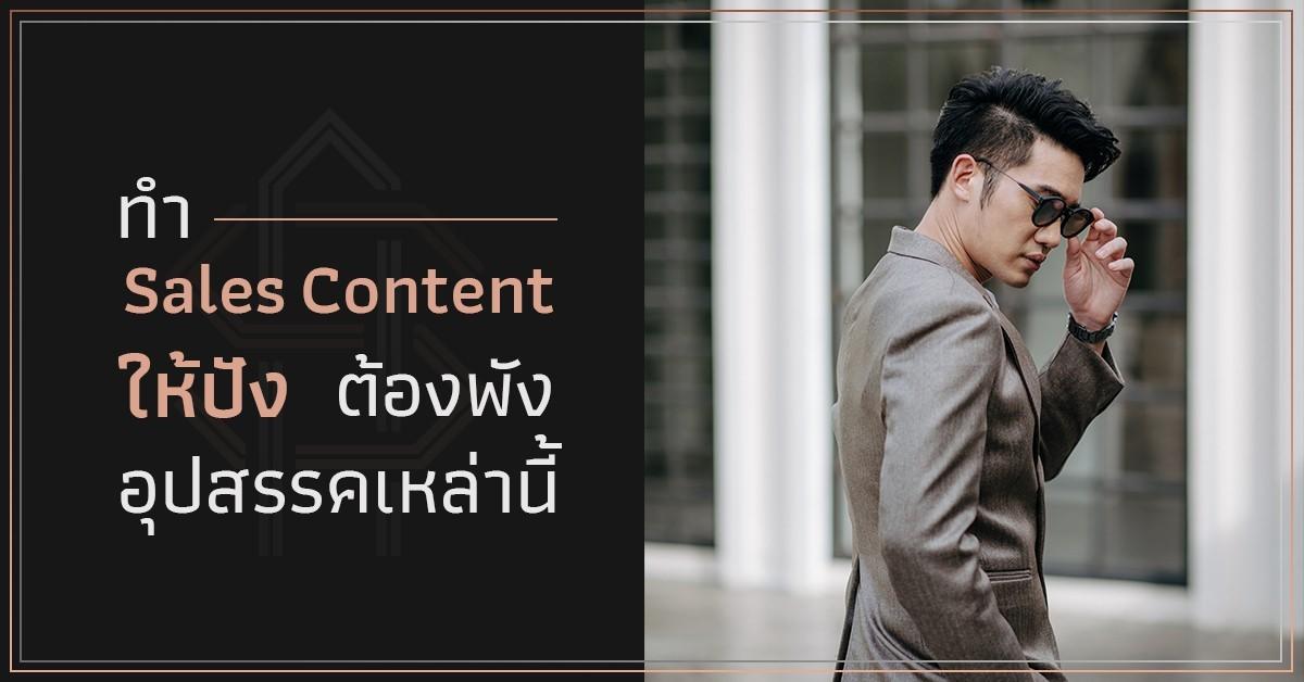 ทำ Sales Content ให้ปัง ต้องพังอุปสรรคเหล่านี้