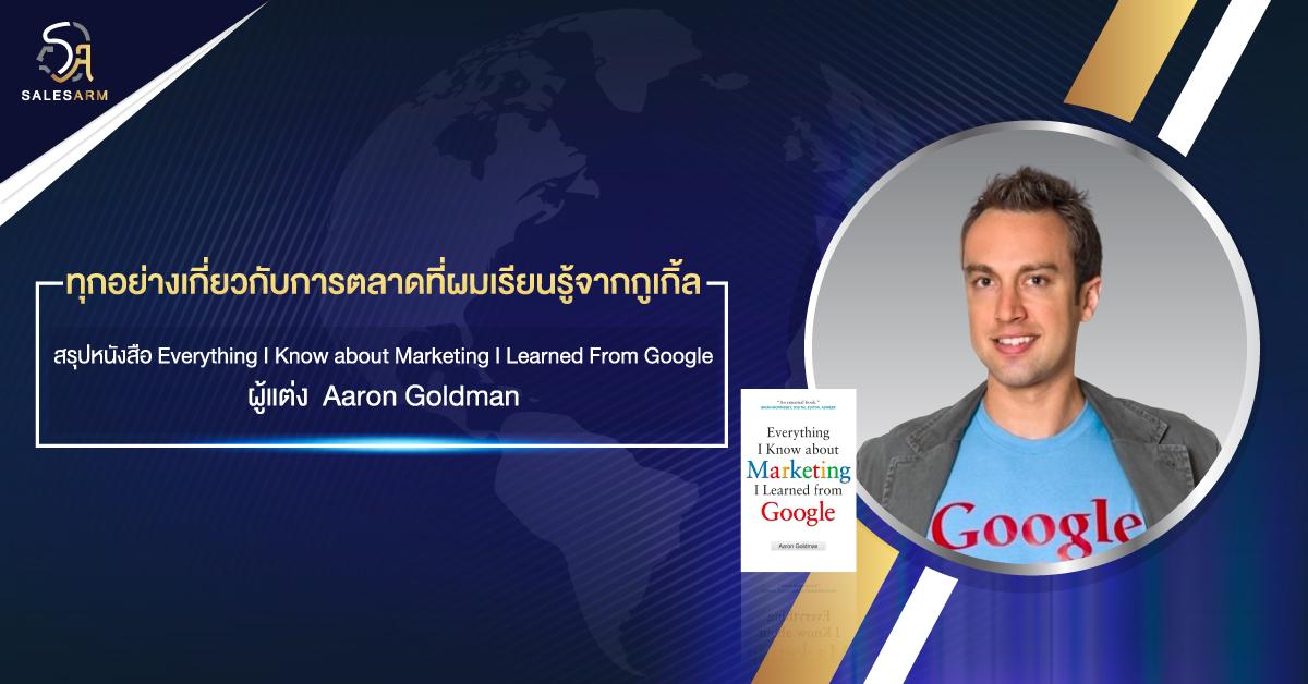 สรุปหนังสือ Everything I Know about Marketing I Learned From Google l SALESARM