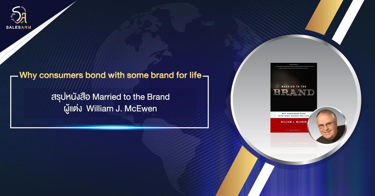 สรุปหนังสือ Married to the brand l SALESARM