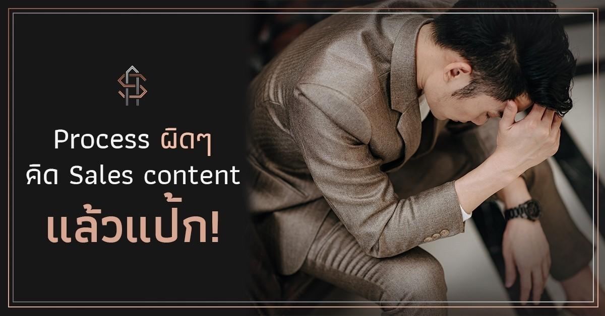 Process ผิด ๆ คิด Sales Content แล้วแป้ก !