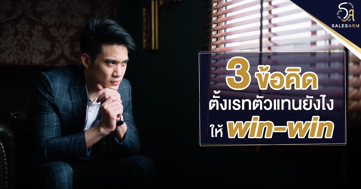 3 ข้อคิดตั้งเรตตัวแทนยังไง ให้ Win-Win I SALESARM