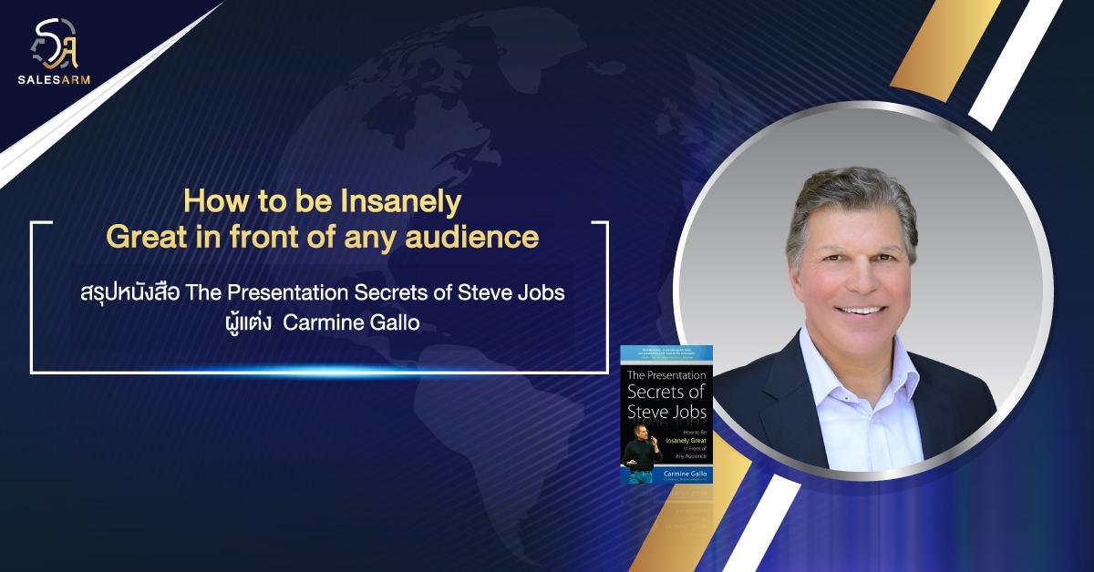 สรุปหนังสือ The Presentation Secrets of Steve Jobs l SALESARM