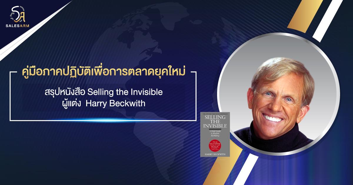 สรุปหนังสือ Selling the Invisible l SALESARM