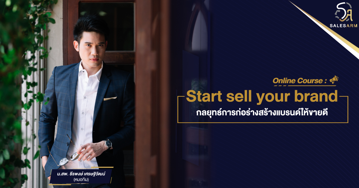Online course - Start sell your brand