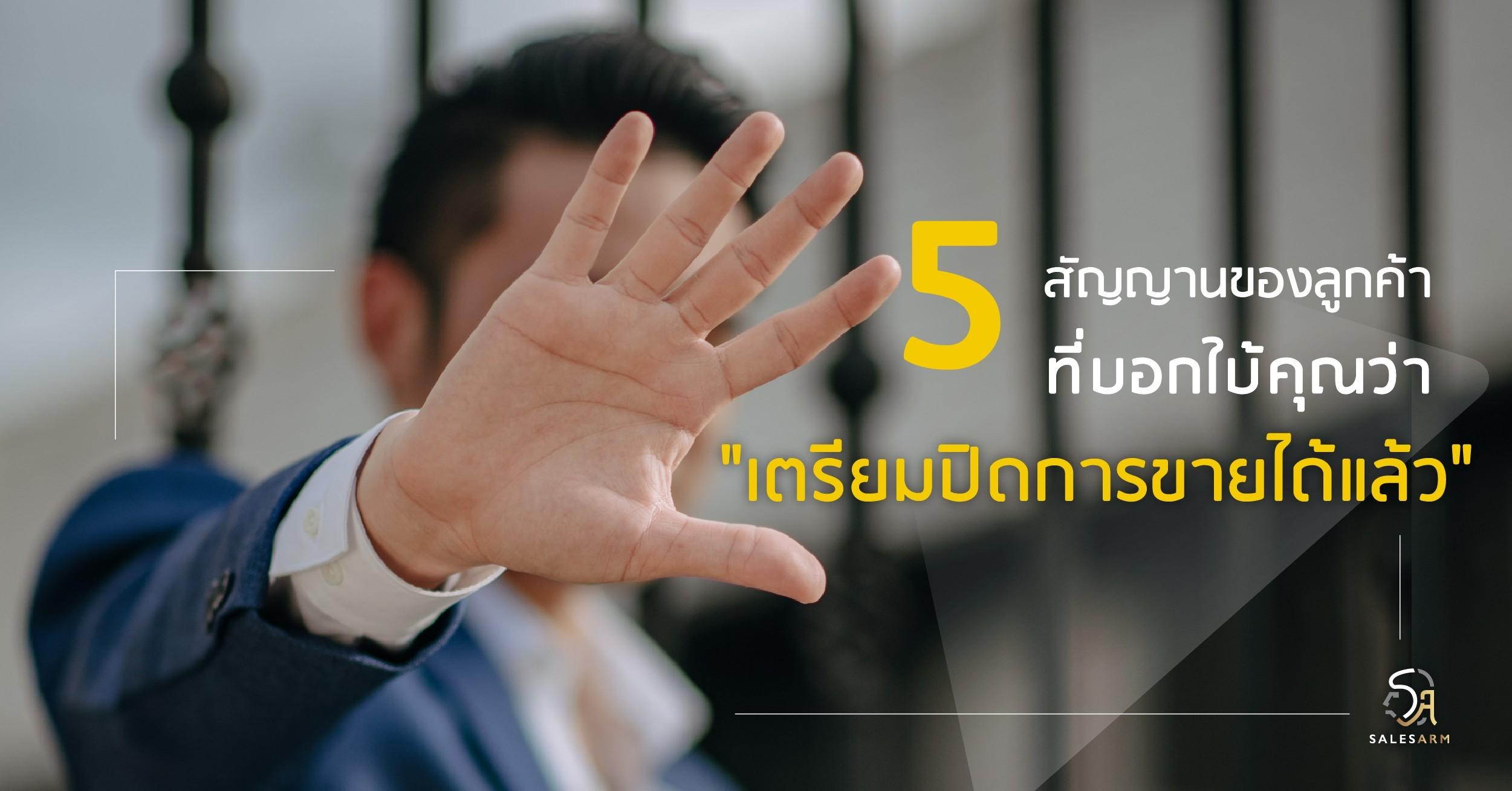 """5 สัญญานของลูกค้า ที่บอกใบ้คุณว่า """"เตรียมปิดการขายได้แล้ว"""""""