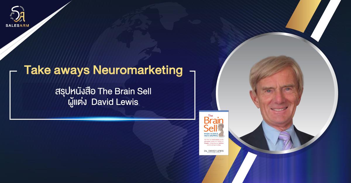 สรุปหนังสือ The Brain Sell l SALESARM
