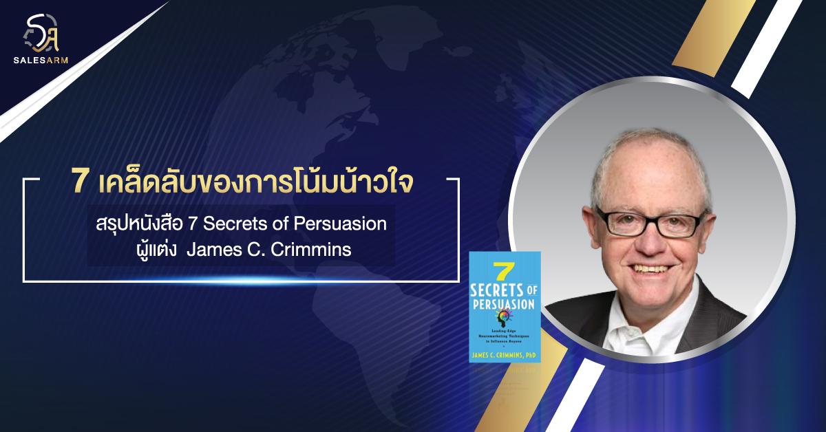 สรุปหนังสือ 7 Secrets of Persuasion l SALESARM
