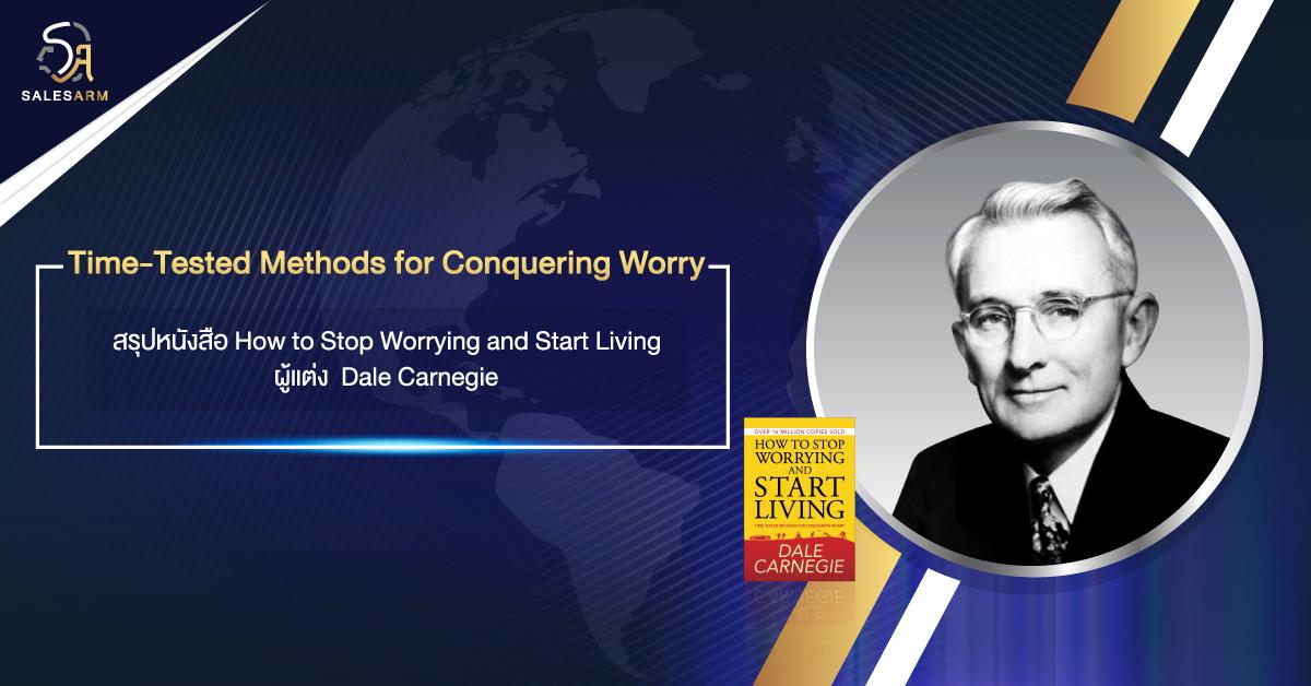 สรุปหนังสือ How to Stop Worrying and Start Living l SALESARM
