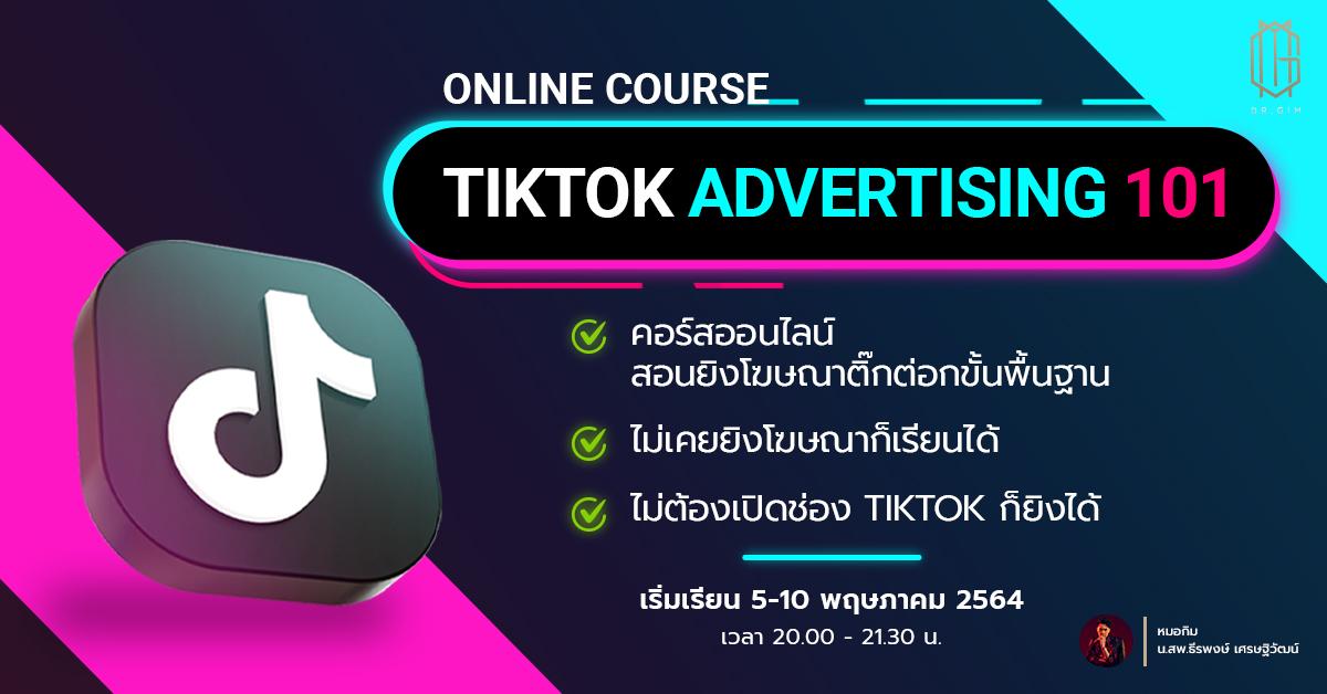 คอร์สสอนยิงโฆษณา Tiktok ads โดยหมอกิม Tiktok advertising 101
