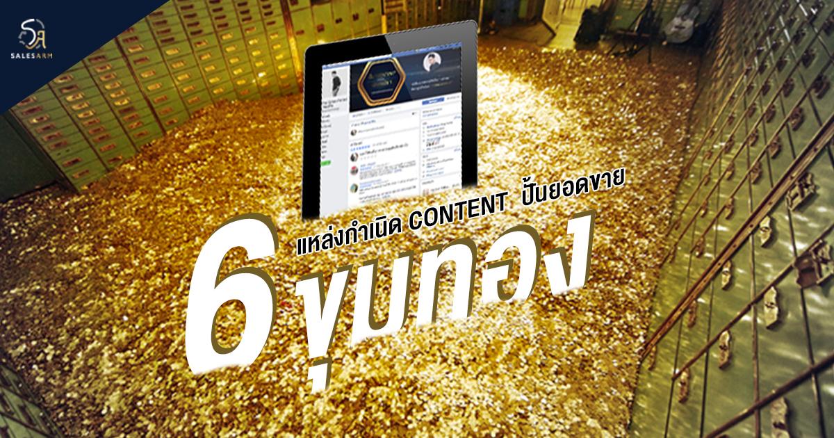 6 ขุมทองแหล่งกำเนิด CONTENT  ปั้นยอดขาย