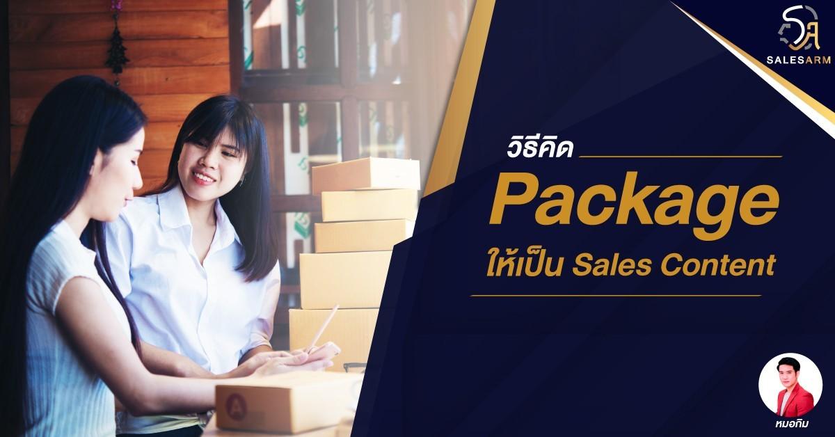 วิธีคิด Package ให้เป็น Sales Content