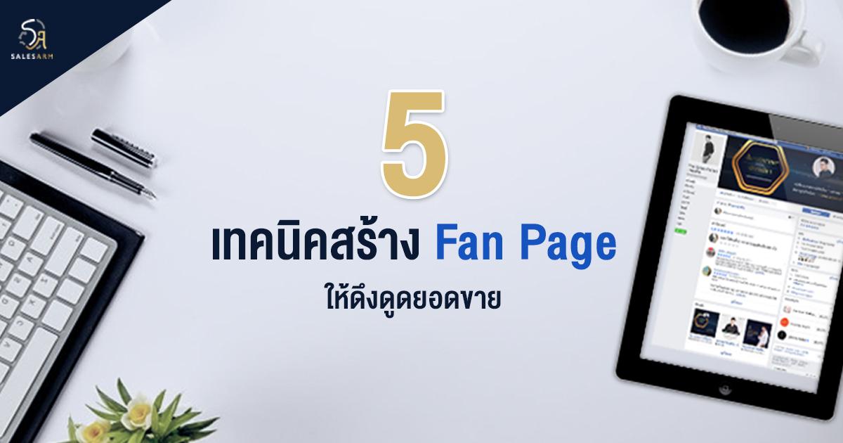 5 เทคนิค สร้าง Fan Page ให้ดึงดูดยอดขาย
