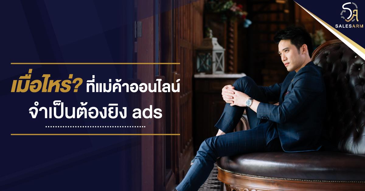 เมื่อไหร่ที่แม่ค้าออนไลน์จำเป็นต้องยิง Ads I SALESARM