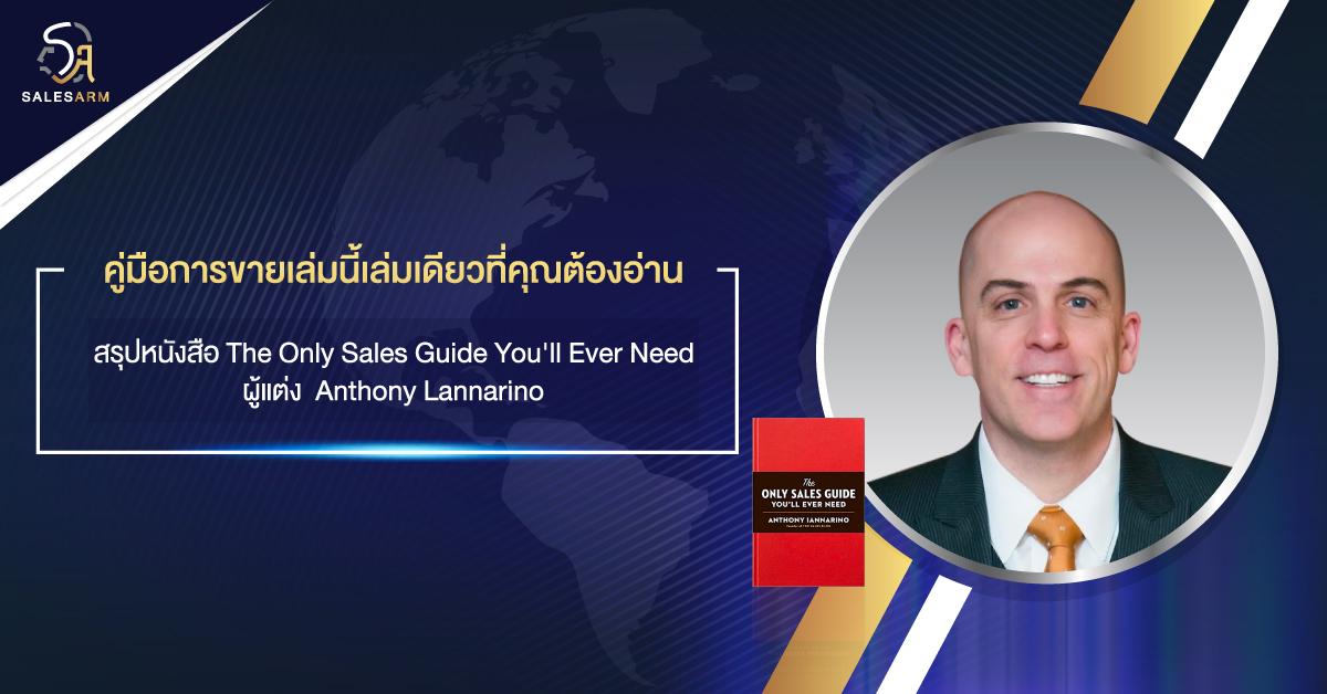 สรุปหนังสือ The Only Sales Guide You'll Ever Need l SALESARM