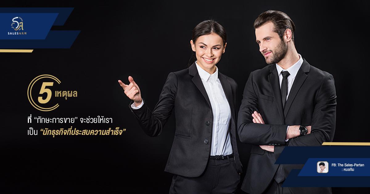 5 เหตุผลที่ทักษะการขาย จะช่วยให้เราเป็นนักธุรกิจที่ประสบความสำเร็จ
