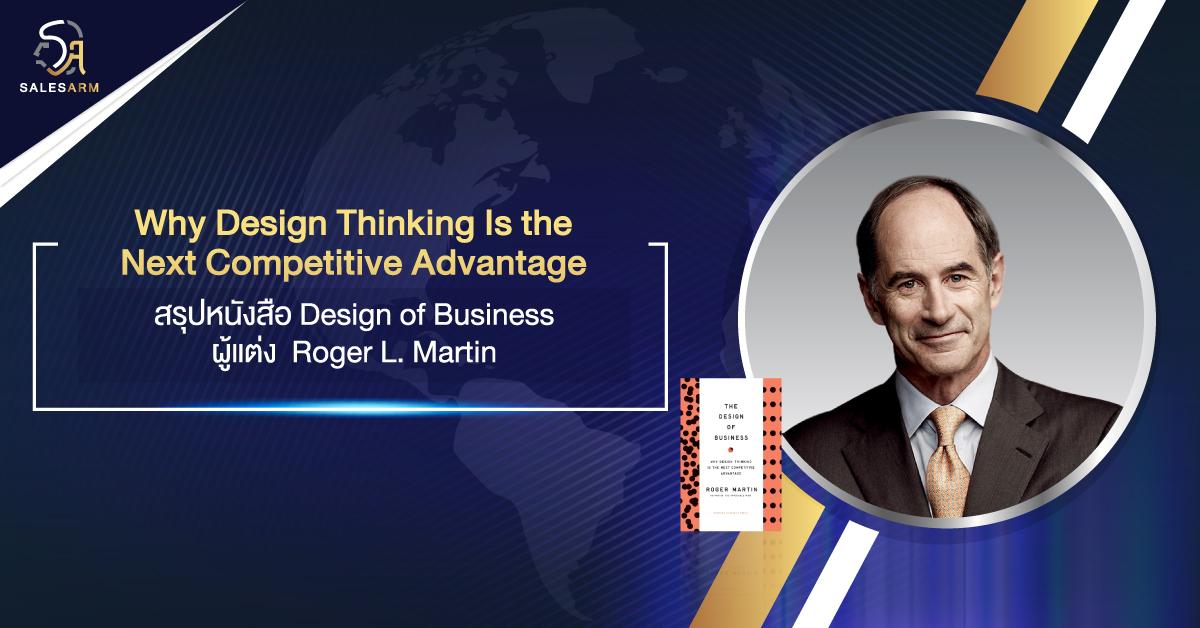 สรุปหนังสือ The Design of Business l SALESARM